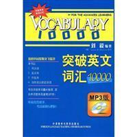 10000 break through the English vocabulary (with MP3 CD 1)(Chinese Edition): LIU YI