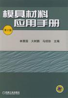 mold material applications Manual (2nd Edition)(Chinese Edition): HUO SHU PENG
