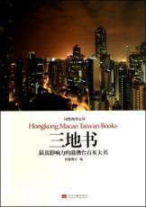 three books: the most influential Hong Kong.: FENG HUANG ZHOU