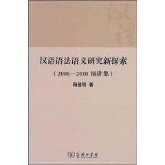 Chinese syntax and semantics of new exploration: LU JIAN MING