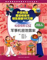 Campus Detective CSI. disclosure of military secrets: HAN)GAO XI ZHENG