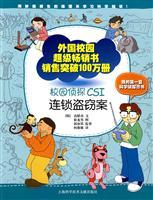 Campus Detective CSI. chain theft(Chinese Edition): HAN)GAO XI ZHENG