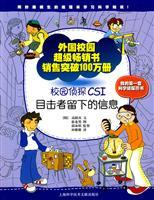 Campus Detective CSI. witness information left Shanghai: HAN)GAO XI ZHENG