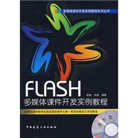 FLASH Multimedia Courseware tutorial examples (with CD)(Chinese: WU RUI HE
