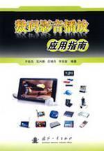 digital video player application guide(Chinese Edition): QI JUN JIE SU XI LIANG DENG BIAN ZHU
