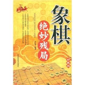 Chess wonderful pieces(Chinese Edition): LIU LI MIN