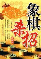 Chess Sha Zhao(Chinese Edition): LIU LI MIN