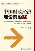 forefront of China Financial and Economic Theory: GAO PEI YONG