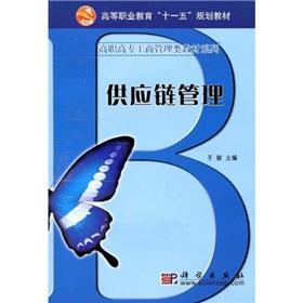 Supply Chain Management(Chinese Edition): WANG JUN ZHU