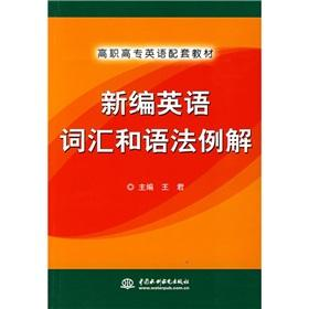 New English vocabulary and grammar patients Solutions: WANG JUN ZHU