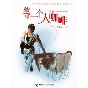 coffee. etc. a person(Chinese Edition): JIU BA DAO