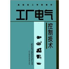 Plant Electrical Control Technology: WANG JUN ZHU