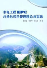 Hydropower Project EPC Contract Project Management Theory and Practice: CAI SHAO KUAN DENG