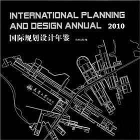 2010 International Design Yearbook(Chinese Edition): JIA TU WEN HUA