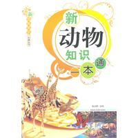 knowledge of a new animal pass(Chinese Edition): ZHANG QI MING
