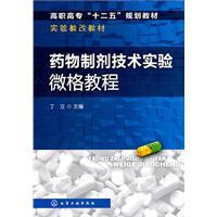 Pharmaceutical Technology Experiment micro-tutorial(Chinese Edition): DING LI