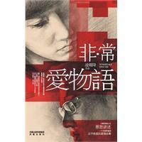 very much in love Story [paperback](Chinese Edition): LING SHUANG JIANG