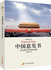 Chinese submissions: one hundred well-known scholar country: FENG HUANG ZHOU