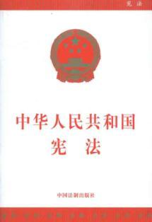 Constitution of the PRC [paperback](Chinese Edition): GUO WU YUAN