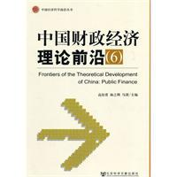 China Financial and Economic Theory front. 6(Chinese: GAO PEI YONG