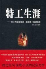 agent career: 232 war criminals Zhang (Zhang: ZHANG WEN KOU
