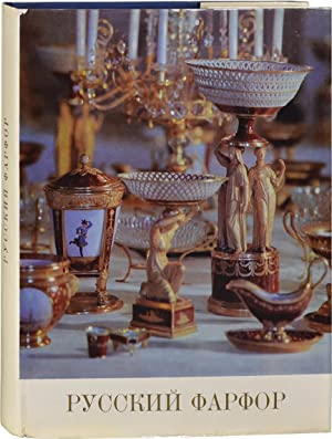 Russian Porcelain: The Art of the First Russian Porcelain Works (First Edition)