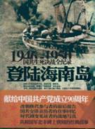 landing on Hainan Island(Chinese Edition): GUI HENG BIN