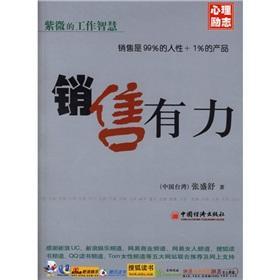 sales strong(Chinese Edition): ZHONG GUO TAI