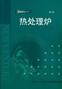 heat treatment furnace (the third edition of the new century Polytechnic): JI ZE SHENG