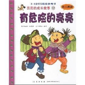 dangerous shiny shiny growth story nursery articles(Chinese: YE XIAO JIE