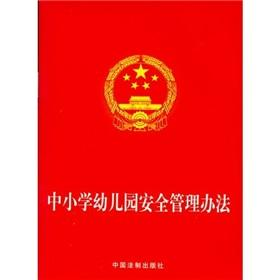 nursery school safety management approach (the red)(Chinese: GUO WU YUAN