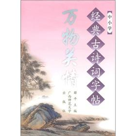 Seller image for off love of all things old school classic word poems posted(Chinese Edition) for sale by liu xing