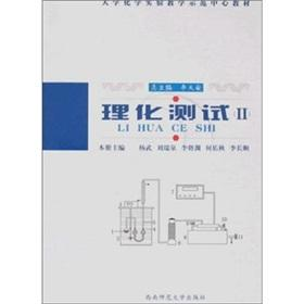 physical and chemical tests ( University chemistry: YANG WU //
