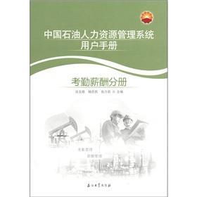 attendance pay volumes - China Petroleum Human: FA YU XIAO