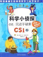 Science Detective CSI. addicted to crack (CSI2)(Chinese: HAN) GAO XI