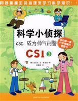 Science Detective CSI. a handsome Wu Interpol: HAN) GAO XI