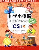 Science Detective CSI. advancing to the wider: HAN) GAO XI