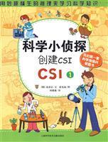 Science Detective create CSI (CSI1)(Chinese Edition): HAN) GAO XI