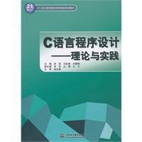 C Language Programming: Theory and Practice: SUN HAO YAN HUI FENG XIANG BI QUN ZHU