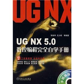 UG NX 5.0 CNC programming completely self-study manual: ZHANG JUN HUA // WANG SHAO NI