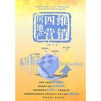 Four-dimensional real estate marketing(Chinese Edition): YIN YING