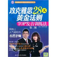 IELTS 28 days to overcome the golden rule - TOP pronunciation training method (Second Edition) (...