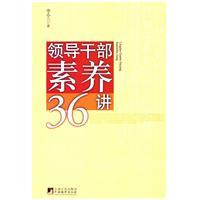 36 talk about quality of leading cadres(Chinese: LI XIAO SAN