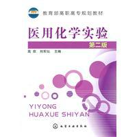Medical chemistry experiment - Second Edition(Chinese Edition): GAO HUAN
