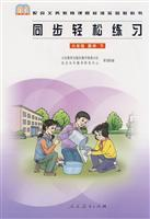 Sixth grade math (Vol.2) synchronization easy exercises(Chinese: REN MIN JIAO