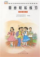 Sixth grade Language (Vol.2) synchronization easy exercises(Chinese: REN MIN JIAO