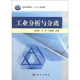 Industry Analysis and separation (general higher education: ZHANG SHU SHENG