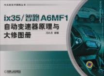 ix35 \ Run A6MF1 Chi principles and overhaul automatic transmission cars new technology ...