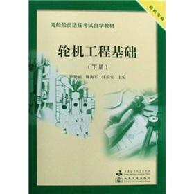 Marine Engineering foundation (with CD-ROM Professional Engineer under the ship crew competency ...