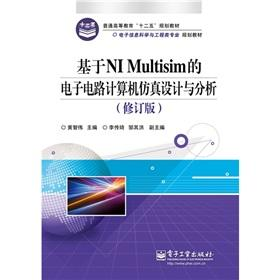 NI Multisim circuit-based electronic design and analysis: HUANG ZHI WEI